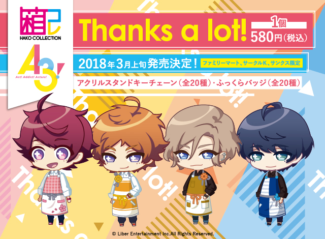 【2018 Spring】『A3!』-Thanks a lot!-