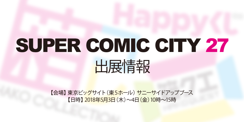 SUPER COMIC CITY 27 出店情報